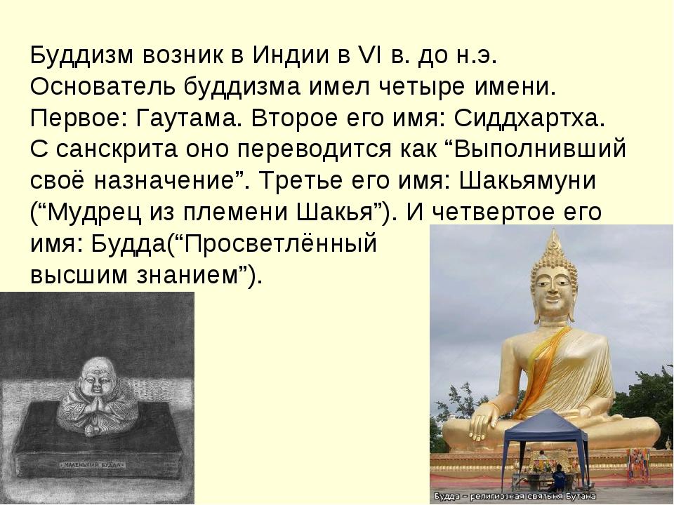 Буддизм возник в Индии в VI в. до н.э. Основатель буддизма имел четыре имени....