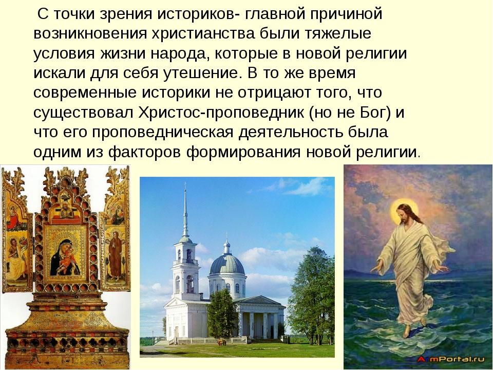 C точки зрения историков- главной причиной возникновения христианства были т...