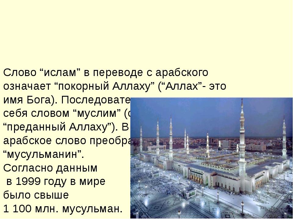 """Слово """"ислам"""" в переводе с арабского означает """"покорный Аллаху"""" (""""Аллах""""- это..."""