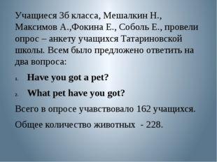 Учащиеся 3б класса, Мешалкин Н., Максимов А.,Фокина Е., Соболь Е., провели оп