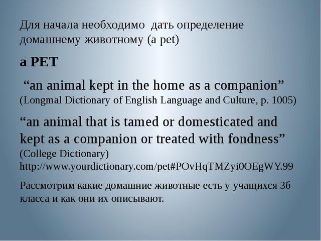"""Для начала необходимо дать определение домашнему животному (a pet) a PET """"an..."""