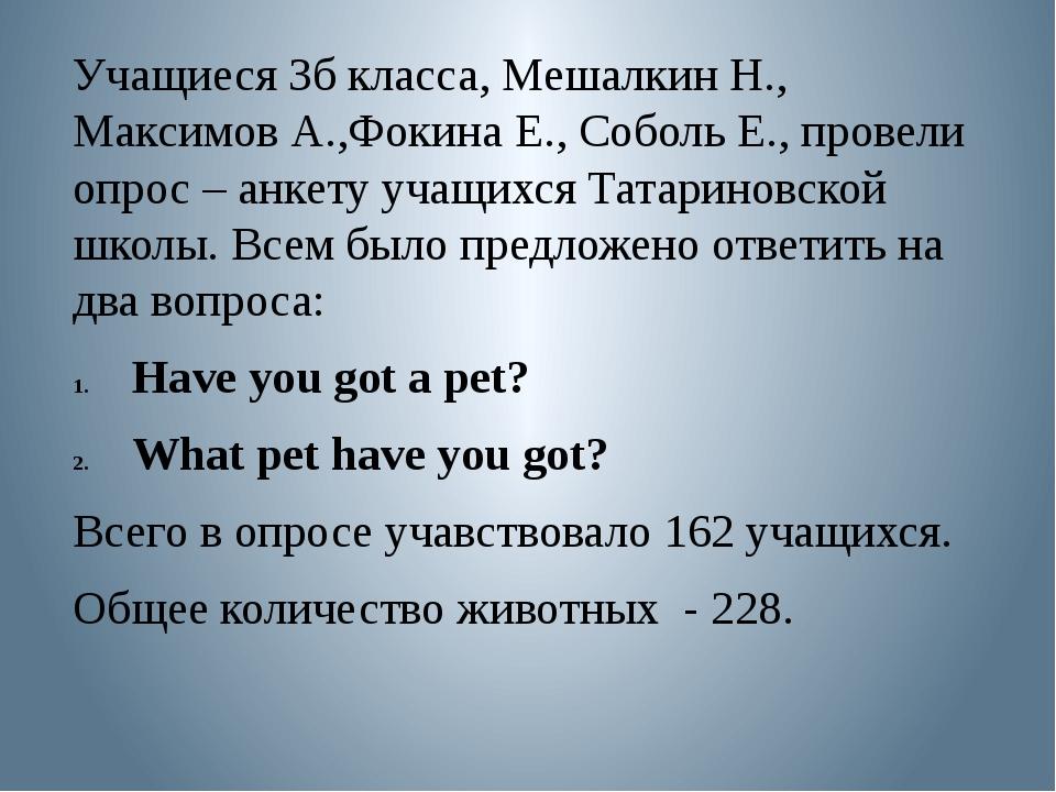 Учащиеся 3б класса, Мешалкин Н., Максимов А.,Фокина Е., Соболь Е., провели оп...
