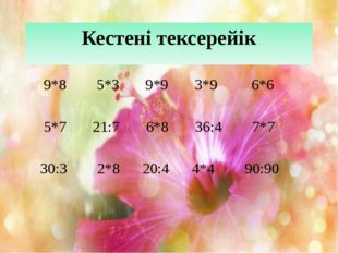 Кестені тексерейік 9*8 5*3 9*9 3*9 6*6 5*7 21:7 6*8 36:4 7*7 30:3 2*8 20:4 4*
