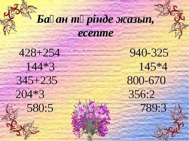428+254 940-325 144*3 145*4 345+235 800-670 204*3 356:2 580:5 789:3 Баған тү...