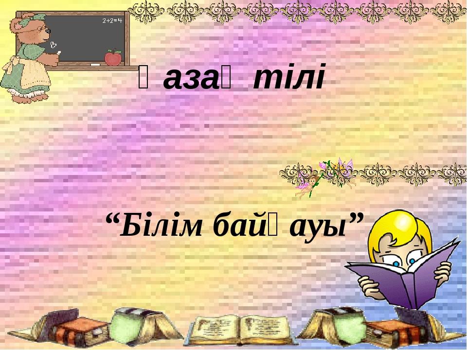 """Қазақ тілі """"Білім байқауы"""""""