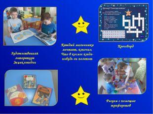 Кроссворд Художественная литература Энциклопедии Каждый мальчишка мечтает, ко