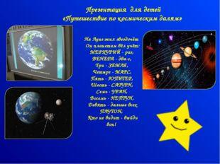 Презентация для детей «Путешествие по космическим далям» На Луне жил звездочё