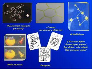 «Космическая станция» (из спичек) «Солнце» (из палочек и звёздочек) Найди отл
