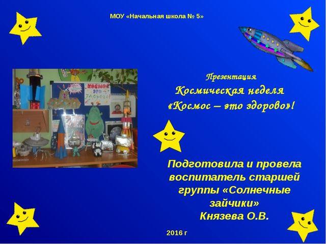 МОУ «Начальная школа № 5» Презентация Космическая неделя «Космос – это здоров...