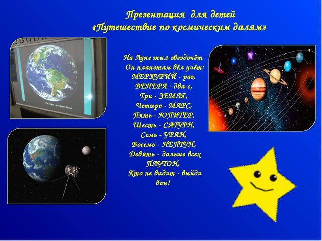 Презентация для детей «Путешествие по космическим далям» На Луне жил звездочё...
