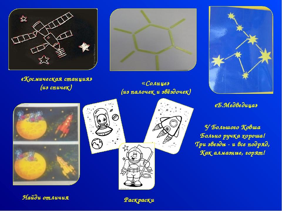 «Космическая станция» (из спичек) «Солнце» (из палочек и звёздочек) Найди отл...