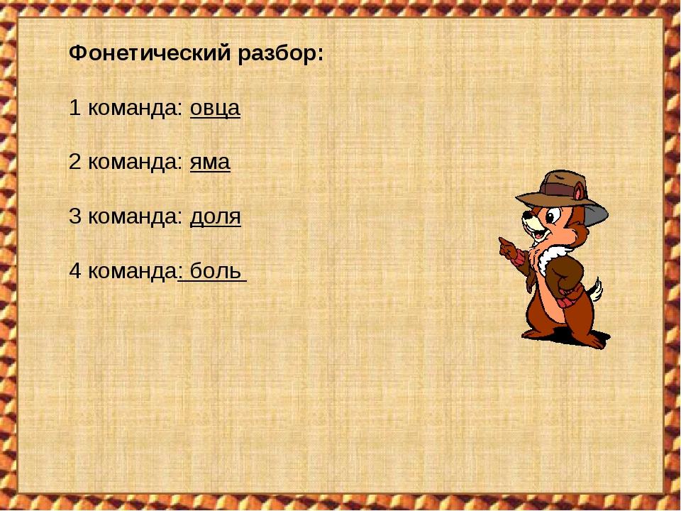 Фонетический разбор: 1 команда: овца 2 команда: яма 3 команда: доля 4 команда...