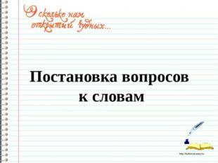 Постановка вопросов к словам http://ku4mina.ucoz.ru/