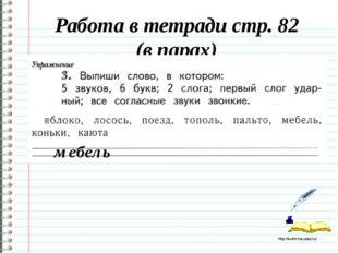 Работа в тетради стр. 82 (в парах) мебель http://ku4mina.ucoz.ru/ http://ku4m