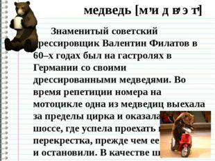 медведь [м и д в э т] Знаменитый советский дрессировщик Валентин Филатов в 60