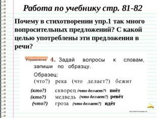 Работа по учебнику стр. 81-82 Почему в стихотворении упр.1 так много вопросит