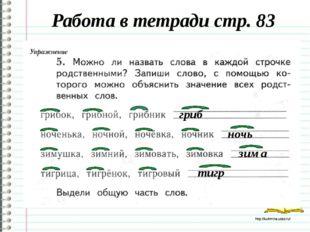 Работа в тетради стр. 83 гриб ночь зима тигр http://ku4mina.ucoz.ru/ http://k