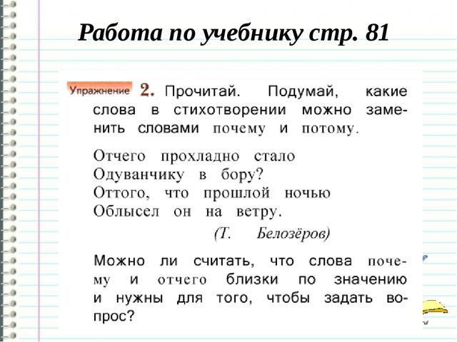 Работа по учебнику стр. 81 http://ku4mina.ucoz.ru/ http://ku4mina.ucoz.ru/