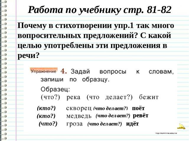Работа по учебнику стр. 81-82 Почему в стихотворении упр.1 так много вопросит...