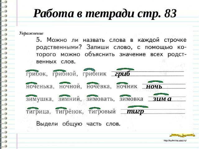 Работа в тетради стр. 83 гриб ночь зима тигр http://ku4mina.ucoz.ru/ http://k...