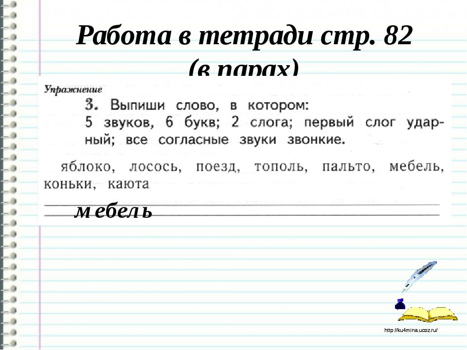 Работа в тетради стр. 82 (в парах) мебель http://ku4mina.ucoz.ru/ http://ku4m...