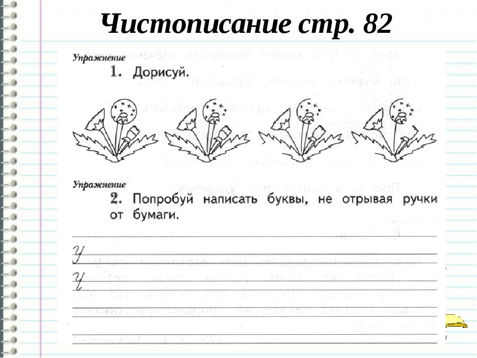 Чистописание стр. 82 http://ku4mina.ucoz.ru/ http://ku4mina.ucoz.ru/