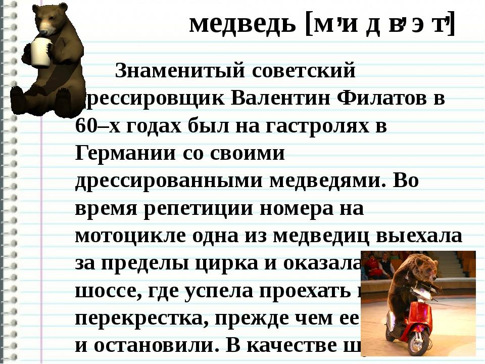 медведь [м и д в э т] Знаменитый советский дрессировщик Валентин Филатов в 60...