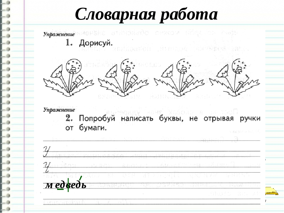 Словарная работа медведь http://ku4mina.ucoz.ru/ http://ku4mina.ucoz.ru/