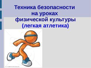 Техника безопасности на уроках физической культуры (легкая атлетика)