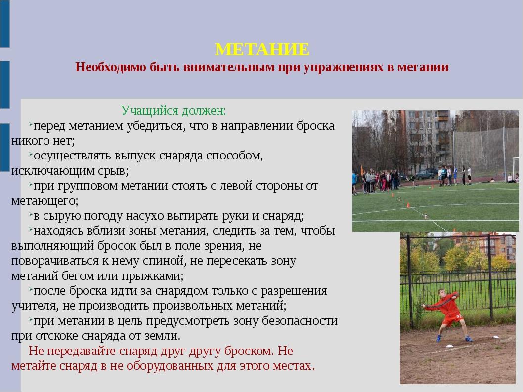 МЕТАНИЕ Необходимо быть внимательным при упражнениях в метании Учащийся долже...