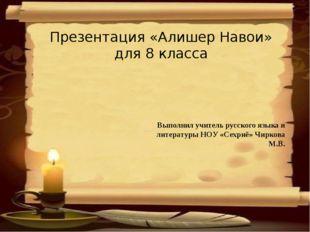 Презентация «Алишер Навои» для 8 класса Выполнил учитель русского языка и ли