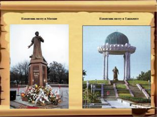 Памятник поэту в Москве Памятник поэту в Ташкенте