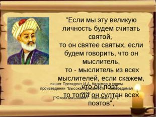 """""""Если мы эту великую личность будем считать святой, то он святее святых, если"""