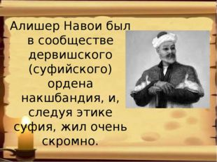 Алишер Навои был в сообществе дервишского (суфийского) ордена накшбандия, и,