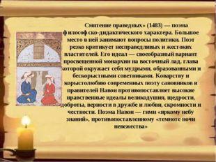 Смятение праведных» (1483) — поэма философско-дидактического характера. Боль