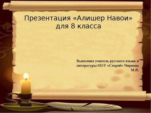 Презентация «Алишер Навои» для 8 класса Выполнил учитель русского языка и ли...