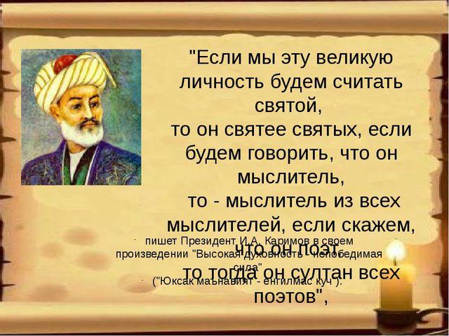 """""""Если мы эту великую личность будем считать святой, то он святее святых, если..."""