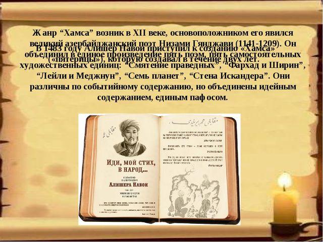 В 1483 году Алишер Навои приступил к созданию «Хамса» («пятерицы»), которую с...