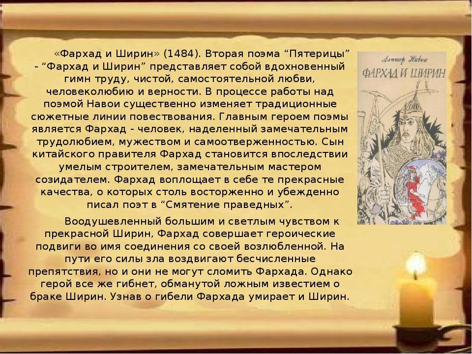 """«Фархад и Ширин» (1484). Вторая поэма """"Пятерицы"""" - """"Фархад и Ширин"""" представ..."""
