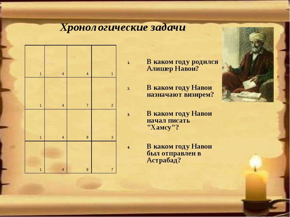 Хронологические задачи В каком году родился Алишер Навои? В каком году Навои...
