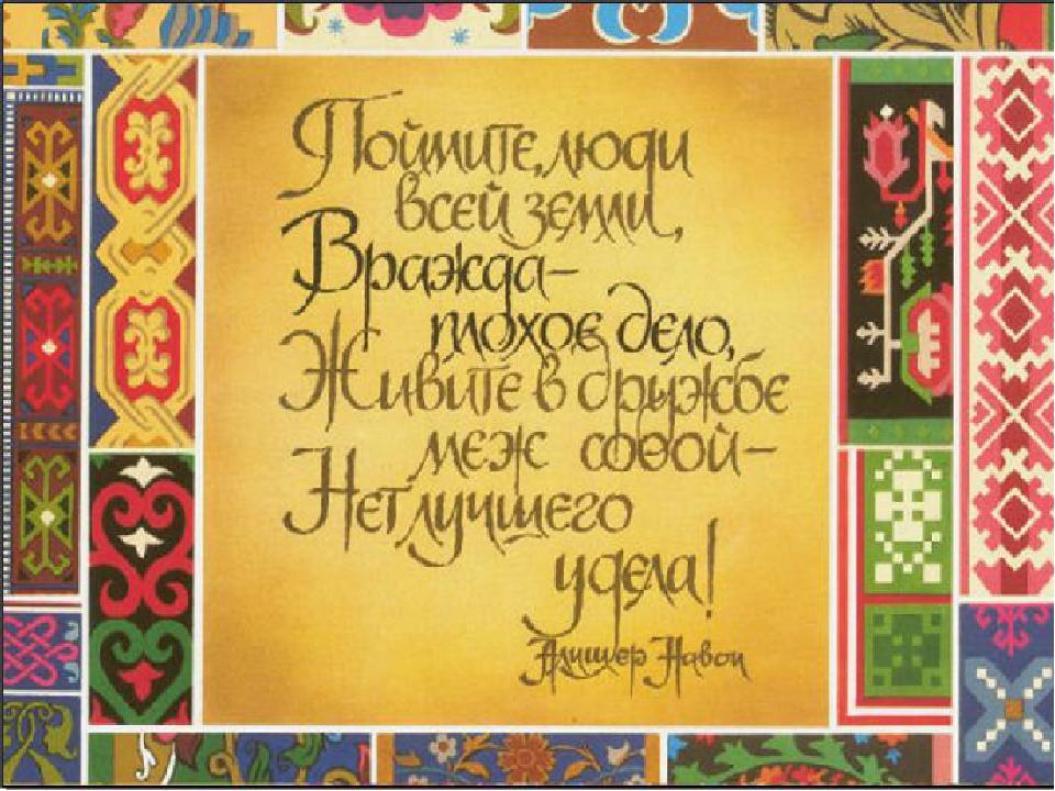 3 января 1501г. великий поэт Алишер Навои умер и был похоронен в городе Герат.