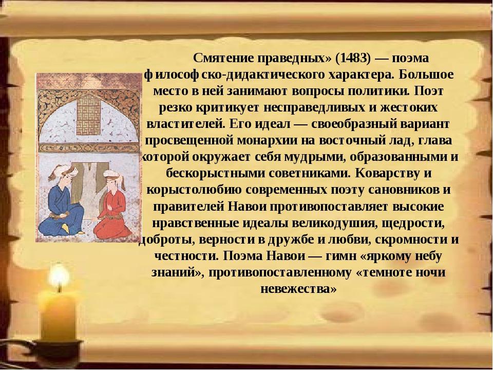 Смятение праведных» (1483) — поэма философско-дидактического характера. Боль...