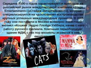 Середина 2000-х годов характеризуется приходом на российский рынок междунаро