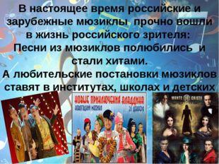 В настоящее время российские и зарубежные мюзиклы прочно вошли в жизнь росси