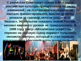 С развалом Советского союза в 90-х годах российская культура претерпевала не