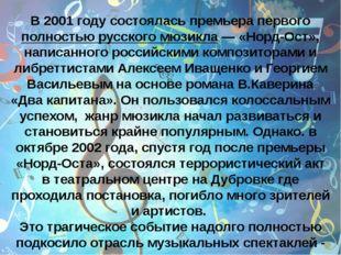 В 2001 году состоялась премьера первого полностью русского мюзикла— «Норд-О