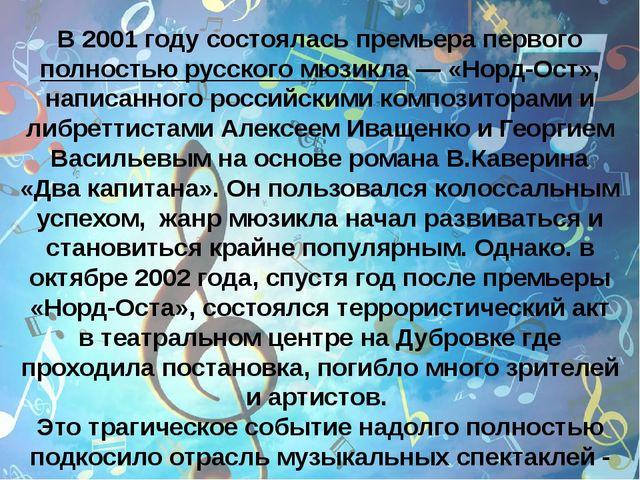 В 2001 году состоялась премьера первого полностью русского мюзикла— «Норд-О...