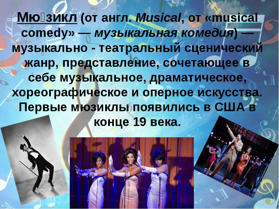 Мю́зикл (от англ.Musical, от «musical comedy» — музыкальная комедия)— музы...