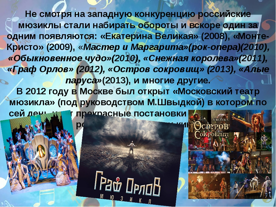 Не смотря на западную конкуренцию российские мюзиклы стали набирать обороты...