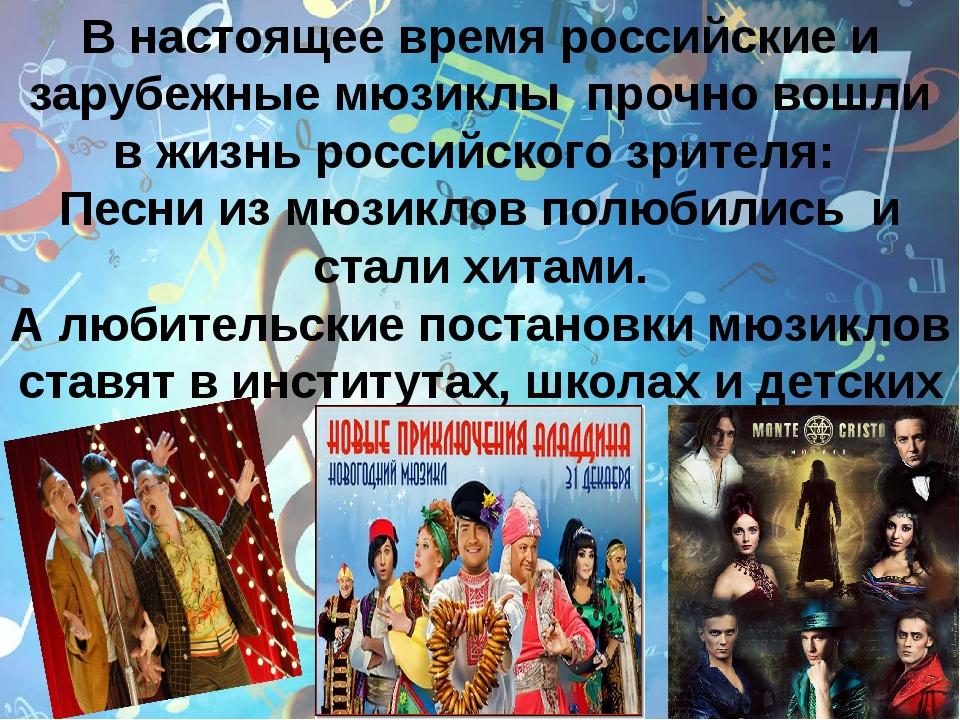 В настоящее время российские и зарубежные мюзиклы прочно вошли в жизнь росси...